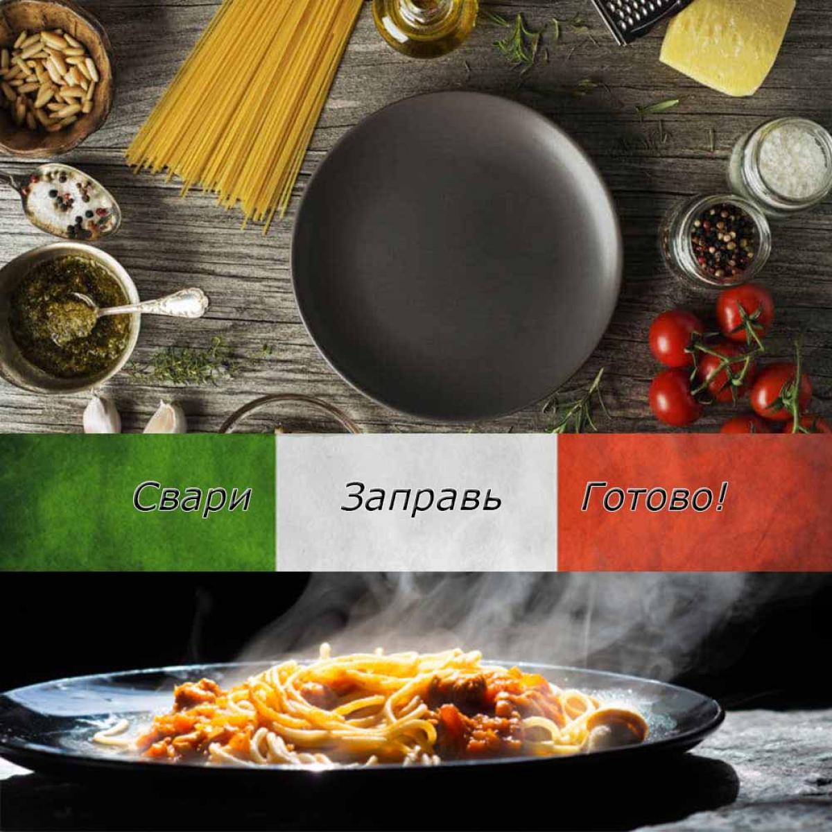 Набор: Итальянская паста